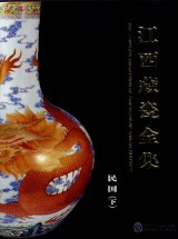 The Complete Collection of Porcelain of Jiangxi Province (Porcelain from the Year 1912 to 1948) Vol.2