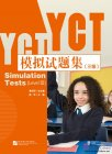 YCT Simulation Tests (Level III)