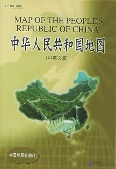 MAP OF THE PEOPLE'S REPUBLIC OF CHINA (Chinese-English) 1:6000000 - Click Image to Close
