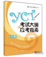 YCT Test Syllabus & Guide Level 3 (2016 version)