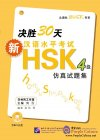 Prepare for New HSK Simulated Tests in 30 days
