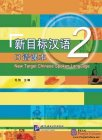 New Target Chinese Spoken Language 2 (with audios)