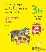 Easy Steps to Chinese for Kids (3b) Textbook (with 1 CD)