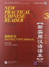 New Practical Chinese Reader (2nd Edition) vol.3 Instructor's Manual (with 1 MP3)