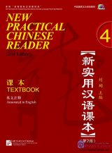 New Practical Chinese Reader (2nd Edition) vol.4 Textbook (with MP3)
