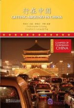 Glimpses of Contemporary China: Getting Around in China