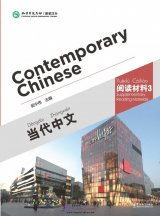 Contemporary Chinese (Revised edition) - Supplementary Reading Materials 3
