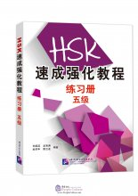 A Short Intensive Course of HSK: Workbook (Level 5)