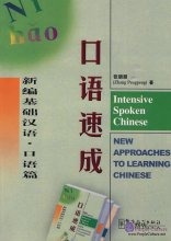 Intensive Spoken Chinese (with audios)