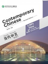 Contemporary Chinese (Revised Edition) - 2 MP3 Discs for Textbook + Exercise Book 2