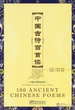 100 Ancient Chinese Poems(With 1MP3)
