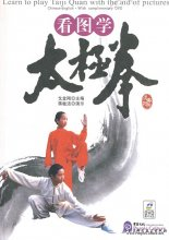 Learn to Play Taiji Quan with the Aid of Pictures (Chinese-English With Complimentary DVD)