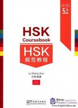 HSK Coursebook Level 5 - Part 1 MP3 files