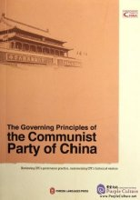 The Governing Principles of the Communist Party of China