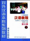 Chinese Course 3B - Textbook (Grade 1)