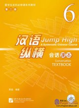 Jump High - A Systematic Chinese Course: Conversation Textbook 6 (with CD)