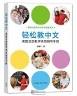 Easy Ways to Teach Chinese: A Practical Guide for Chinese Teaching in the U.S.