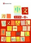 Zhong Wen / Chinese Textbook Vol 4 - Character Workbook