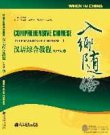 Comprehensive Chinese: When in China B (With CD)