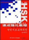An Intensive Course of HSK (Elementary and Intermediate) - Korean edition