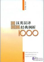 1000 Common Errors in Translation Between English and Chinese