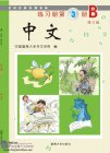 Zhong Wen / Chinese Workbook Vol 3B (PDF) (Revised Edition)