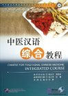 Chinese for Traditional Chinese Medicine: Integrated Course (with 1 MP3)