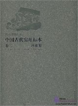 The Specimens of Ancient Chinese Kilns in the Collection of the Palace Museum: Hebei Volume