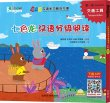 Rainbow Dragon: Graded Chinese Readers (Level 1: Transportation) (5 Volumes)