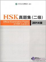 Official Examination Papers of HSK (Level 2)(2014)