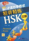 Notes and Exercises for HSK (With CD, HSK Level 3, The Latest 2013 Version)