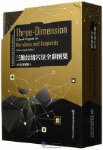 Three-dimension colored diagrams for meridins and acupoints (Chinese-English Edition)