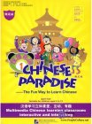 Chinese Paradise 1-The Fun Way to Learn Chinese(2 Student's books,2 Workbooks & 4CD-ROM)