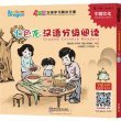 Rainbow Dragon: Graded Chinese Readers (Level 1: Chinese Culture) (5 Volumes)