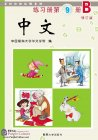 Zhong Wen / Chinese Workbook Vol 9B (PDF) (Revised Edition)