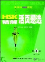 Loose-leaf Selection of HSK Tests with Accurate Explanations(Elementary and Intermediate)vol.4