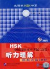 Simulated Tests for HSK(Advanced Level)Listening Comprehension 3CD