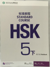 HSK Standard Course 5B - Recording Script and Reference Answers for Workbook (in PDF)
