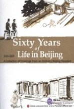 Sixty Years of Life in Beijing - A Collection of Drawings from an Ordinary Beijing resident