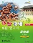 Experiencing Chinese: Studying in China (50-70 Hours) (Korean edition) (with CD)