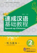 Speed-up Chinese: Listening Book 2 (with 1 MP3)