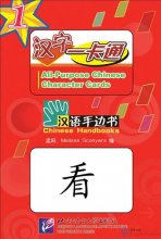 Chinese Handbooks: All-Purpose Chinese Character Cards vol. 1 + 1 MP3