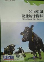 China Dairy Data Report 2016