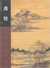 The Complete Works of Chinese Painters - Gong Xian