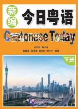 Cantonese Today (II)