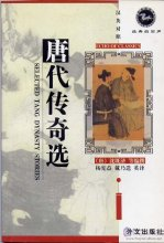 Selected Tang Dynasty Stories - Echo of Classics