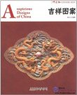 Chinese Red: Auspicious Designs of China