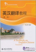 A Textbook on English-Chinese Translation