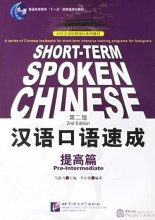 Short-Term Spoken Chinese (2nd Edition): Pre-Intermediate