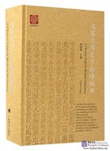 A Chinese-English Medical Dictionary
